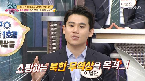※최초공개※ 북한 1호점 '구○' 매장 大공개!