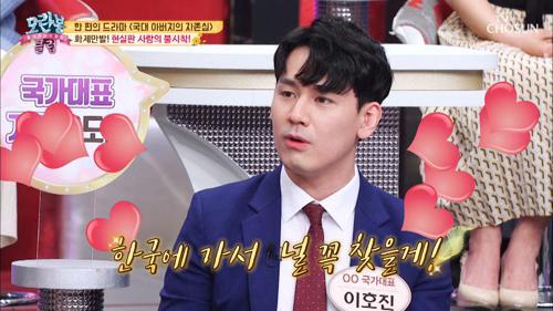 """""""한국에 가서 널 찾을게♥"""" 심쿵 러브스토리"""