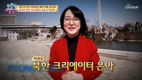 ※전격공개※ 달라진 2020년 북한 사나이들!