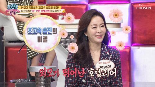 [선공개] 24살에 지도원! 초고속 승진 비결 '외모'??