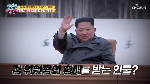 [선공개] 「北권력 세대교체」 김 위원장의 옆자리를 사수?!