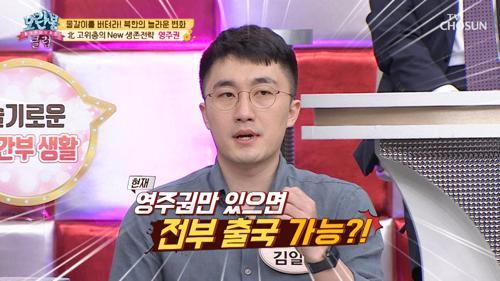[선공개] 북한 고위층의 새로운 열풍! 온 가족 '해외생활'