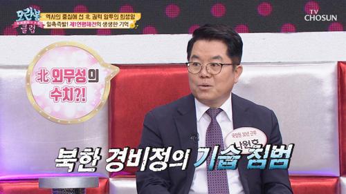 [선공개] ◉일촉즉발◉ 남·북 『무력 충돌의 진실』