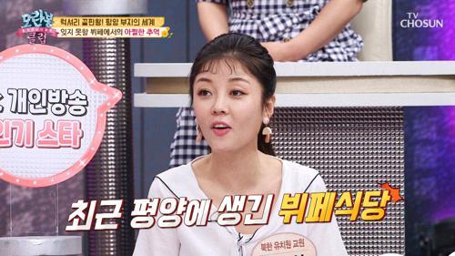 [선공개] 평양 부자들의 핫 플레이스 ✧뷔페식당✧