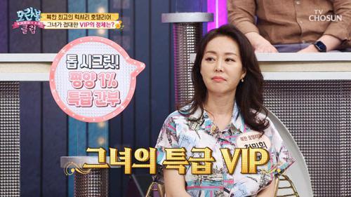 [선공개] ※전격공개※ 그녀의 특급 VIP는 누구?!