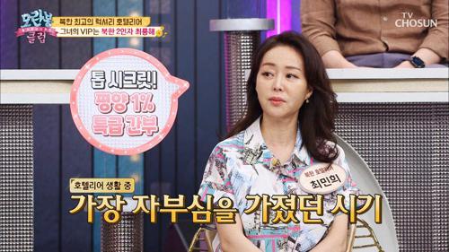 그녀의 VIP는 북한의 '유일무이' 2인자★