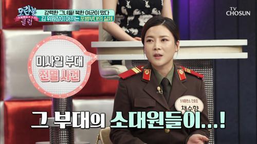 북한 【미사일 부대】 미스터리 사건😱