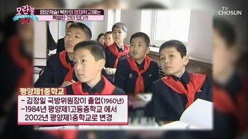 북한 최고의 수재 학교 大공개