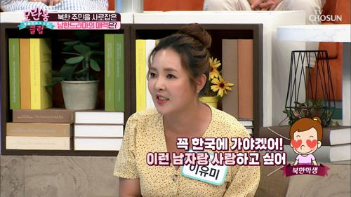 남한의 환상을 갖게 한 ʚ가을 동화 송승헌ɞ