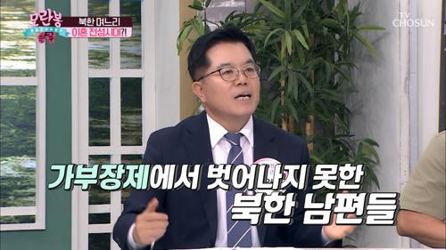 『북한 이혼율』 상승률 높은↗ 이유는!?