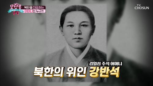 ʚ북한 여성 위인ɞ 김일성 주석 어머니 ❛강반석❜