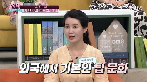 북한 안내 통역원의 팁 받는 꿀Tip💰