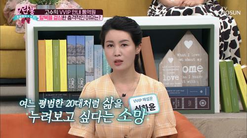 ❛고수익❜ 통역원이 탈북을 결심한 계기