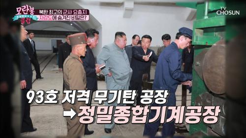 일반 공장으로 위장 北 군사 요충지 '자강도'의 비밀