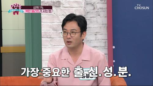 북한 엘리트의 기준은 『출신성분?』