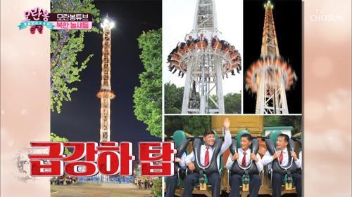 북한 청년들의 핫플레이스 大공개✧