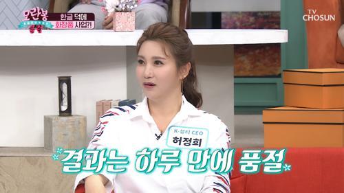 우연히 '한국어 통역'을 계기로 화장품 사업💄 시작!