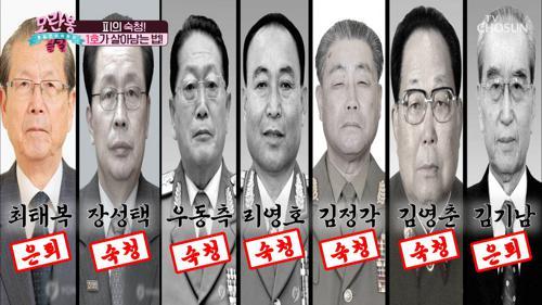 김정은의 피의 숙청 이유가 父의 흔적 지우기?!