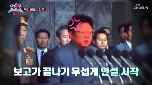 """""""영과이쓰라!"""" 김정일이 연설에서 소리 지른 이유?"""