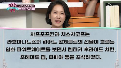 제2의 리춘히 이연아 VS 윤영미의 발음 대결😁
