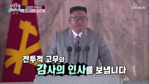 김정은 위원장 열병식에서 눈물연설 그 이유는?