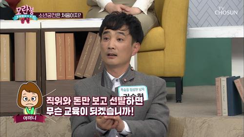 예체능 영재 교육기관 '소년궁전' 당당히 입학✰