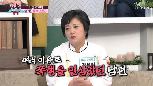 ※분노주의※ 가정 폭력에 시달렸던 장유빈 회원..