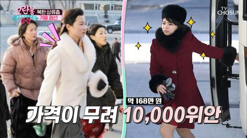 (궁금😮) 북한 상류충의 겨울은 어떤 모습일까??