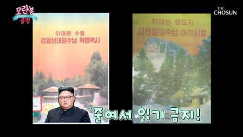 한글자도 줄여서 말하면 안 되는 '16글자 북한 교과서'..ㄷㄷ