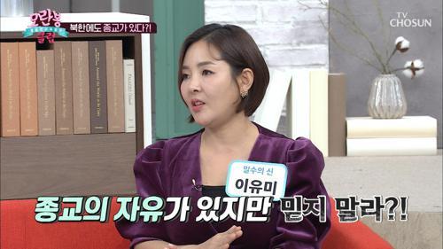 『北 종교』는 전형적인 보여주기식!? TV CHOSUN 20210103 방송