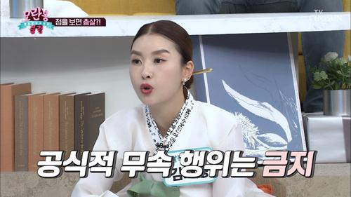 엄격금지🙅 북한 5대 범죄 '무속행위' TV CHOSUN 20210103 방송
