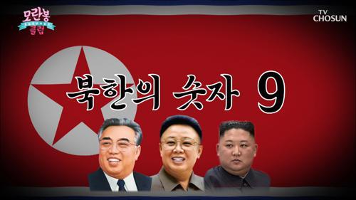 北행운의 숫자🍀 북한의 '숫자 9' 사랑❣ TV CHOSUN 20210103 방송