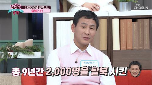 ʚ탈북의 신ɞ 9년간 2000명 탈북 시킨 남자 TV CHOSUN 20210103 방송