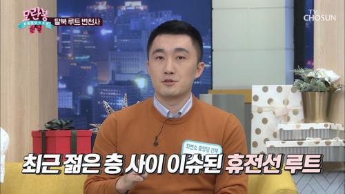 탈북 루트 계보.. 요즘엔 '휴전선 루트' TV CHOSUN 20210103 방송