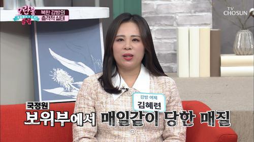 ※충격 주의※ 파란만장한 그녀의 슬기로운 감방 생활  TV CHOSUN 20210110 방송