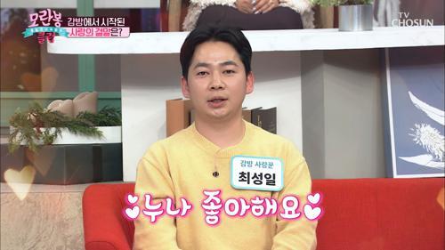 설렘 가득🥰 북한 남자의 매력 돌직구 고백♥  TV CHOSUN 20210110 방송