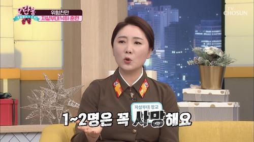 소름☠ 목숨을 건 북한 자살부대 낙하 훈련  TV CHOSUN 20210117 방송