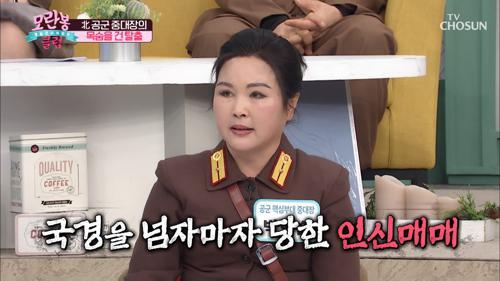 남편의 죽음과 인신매매까지.. 그녀의 탈북 이야기 TV CHOSUN 20210117 방송