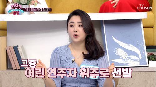 '김정일'만을 위한 비밀공연 『소품조』 TV CHOSUN 210131 방송
