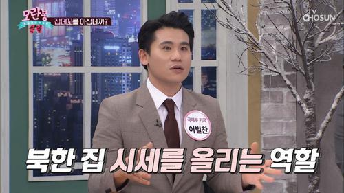 북한집 시세 올리는 北 부동산 중개인 ★집데꼬☆ TV CHOSUN 210131 방송