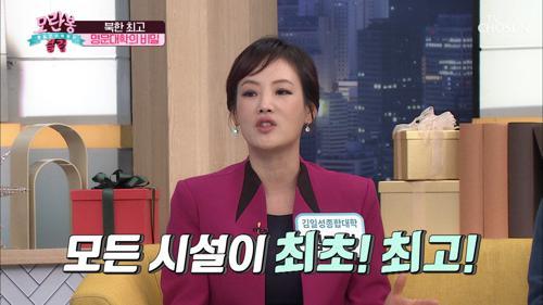 북한 명문대 출신이 말하는 「모란봉 학교 자랑 대회」 TV CHOSUN 210207 방송