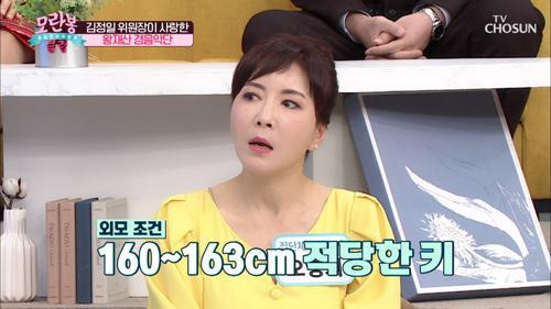 기본적으로 외모가 중요하다는 北의 예술단~✧ TV CHOSUN 210228 방송