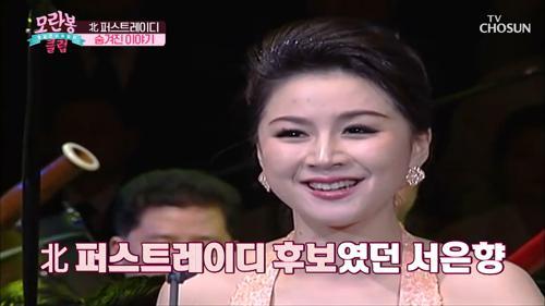 (진짜!?😲) 김정은의 퍼스트레이디 후보들 TV CHOSUN 210228 방송