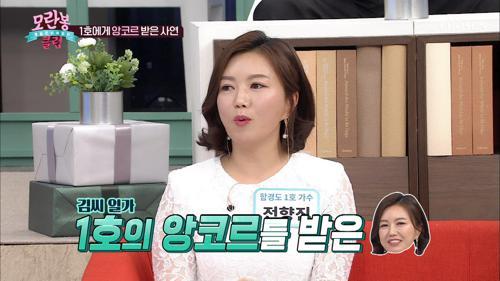 김정일이 인정한(?) 1호로 '앙코르' 받은 가수 TV CHOSUN 210228 방송