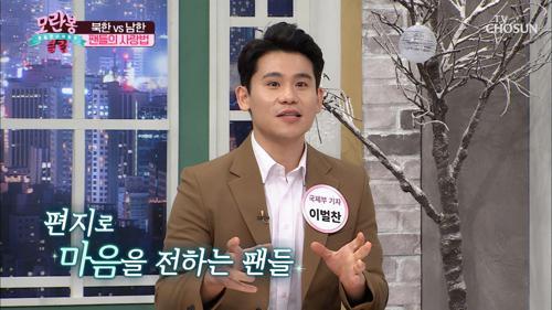 달라도 너무 다른 『북한&남한』 팬들 비교~ TV CHOSUN 210228 방송