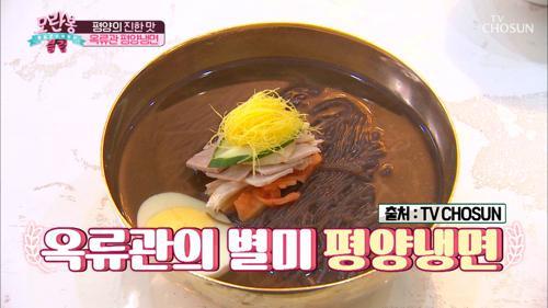 냉면은 옥류관이지~ 평양냉면 맛있게 먹는 방법✓ TV CHOSUN 210404 방송