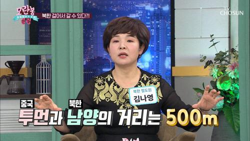 경계선만 지나면 북한을 걸어서 갈 수 있다⊙⊙?! TV CHOSUN 210404 방송