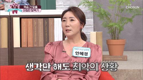 목숨을 걸고 남한으로.. 생사를 넘나드는 '탈북 과정' TV CHOSUN 210425 방송