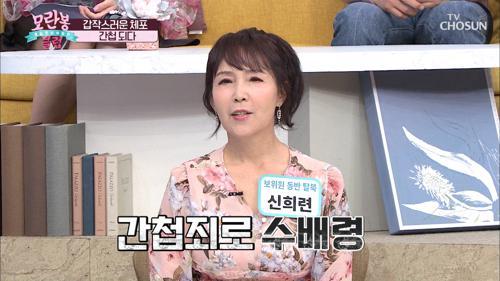 간첩죄로 체포.. 이유는 외국인과 대화를 해서..?😱 TV CHOSUN 210425 방송