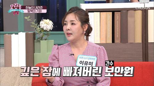 ʚ하늘이 내려준 탈북의 기회ɞ 보안원의 실수로 극적인 탈출 TV CHOSUN 210425 방송